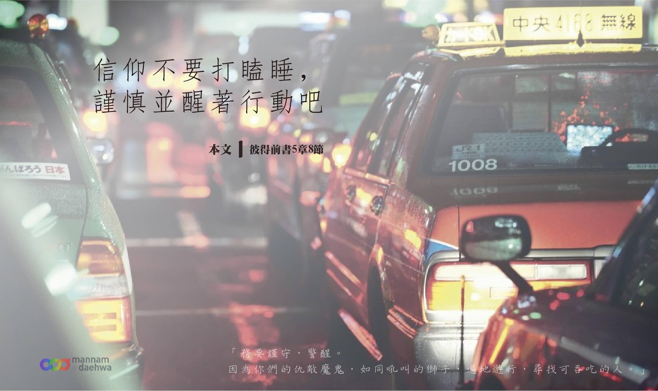 2016-09-25主日禮拜~信仰不要打瞌睡,謹慎並醒著行動吧
