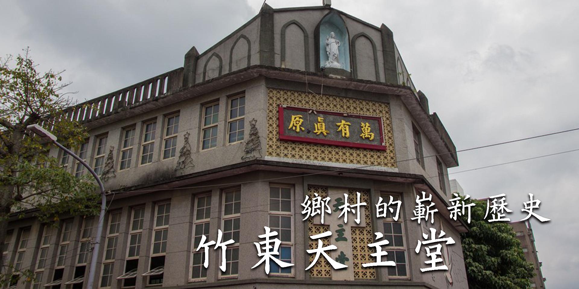 [教會介紹]新時代新事物新福音——竹東天主堂