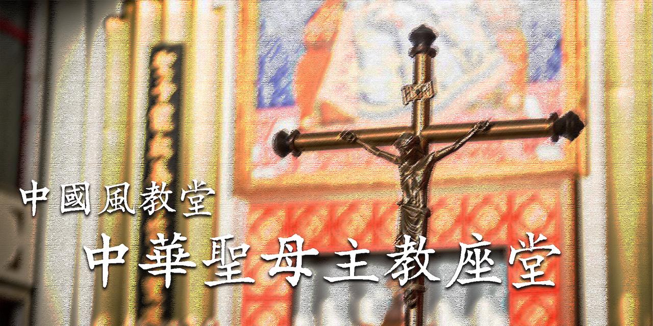[教會介紹]攝理福音的中西合併——開山路 中華聖母主教座堂