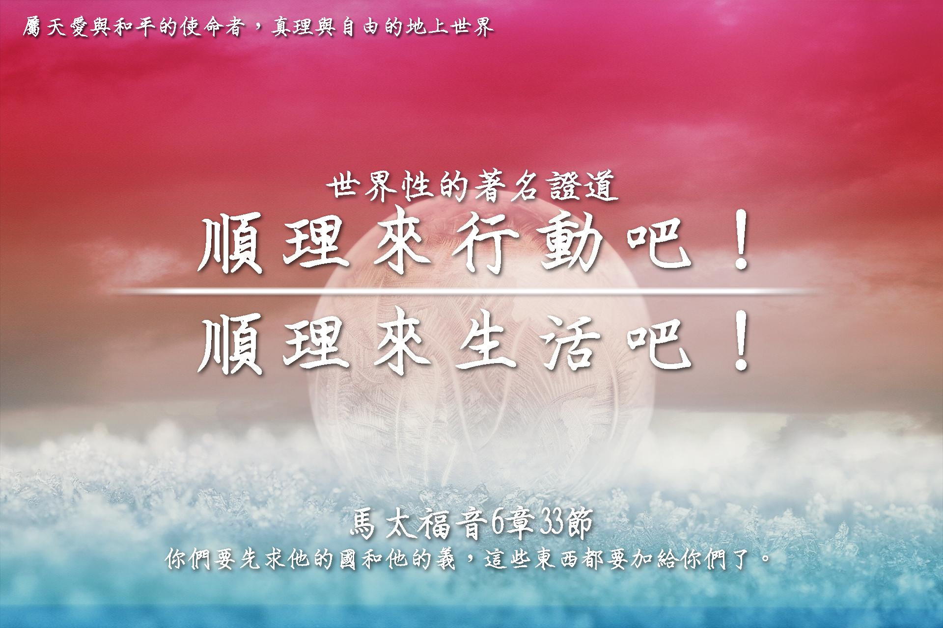 2017-02-01世界性的著名證道~順理來行動吧!順理來生活吧!