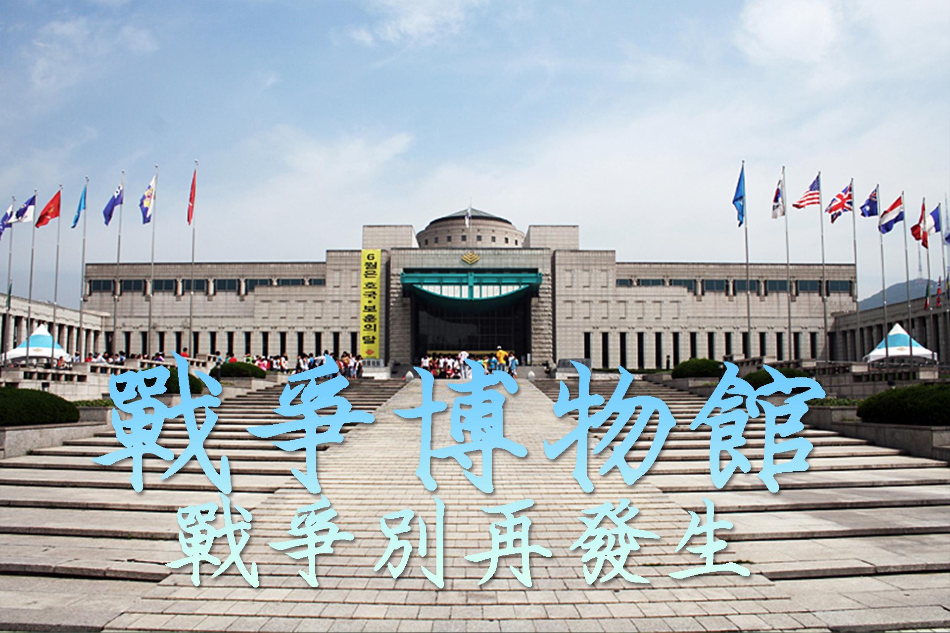 [韓國]戰爭博物館——瞭解是為了,不要讓戰爭再發生