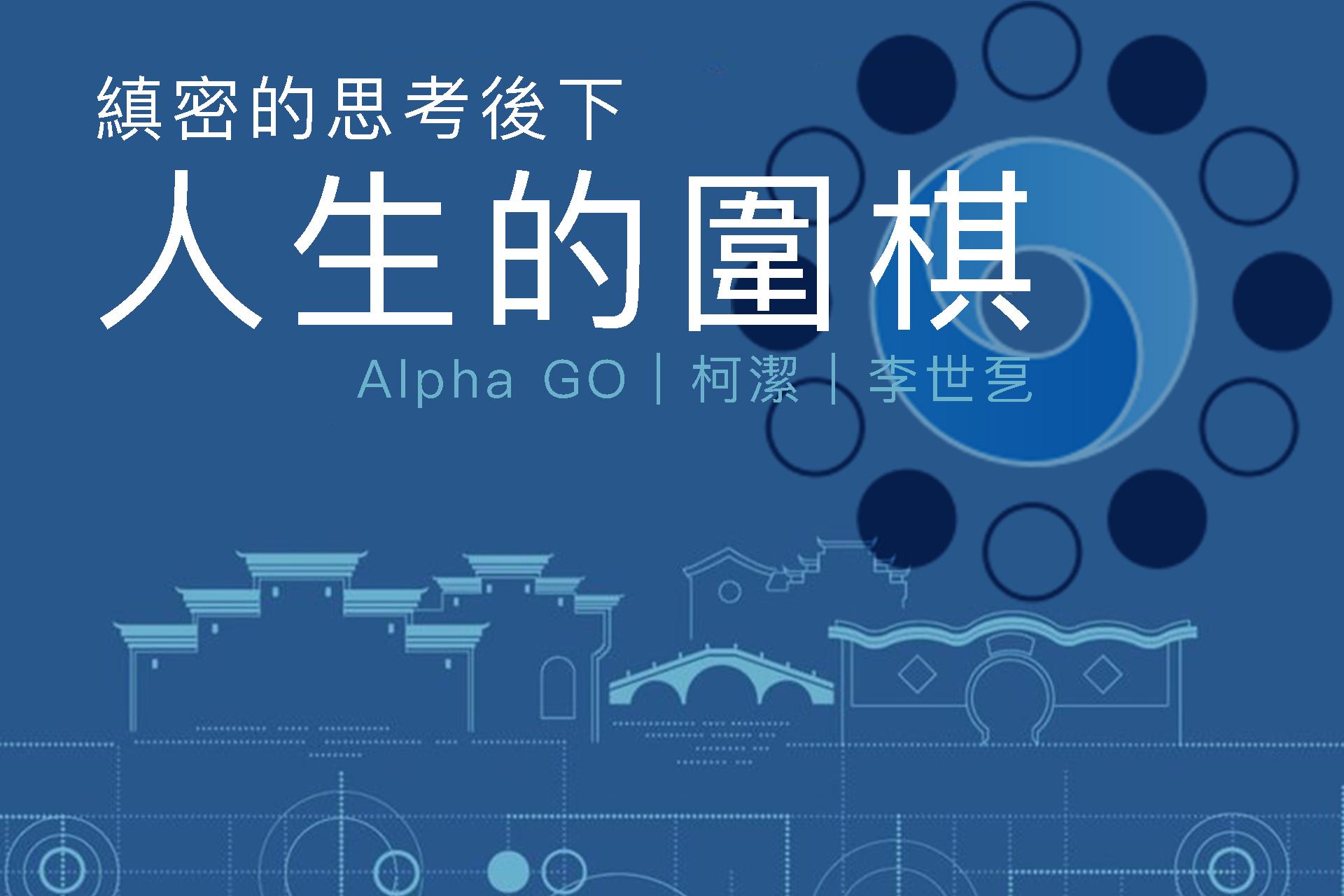 縝密的思考後下人生的圍棋吧!(AlphaGo、李世乭이세돌、柯潔)