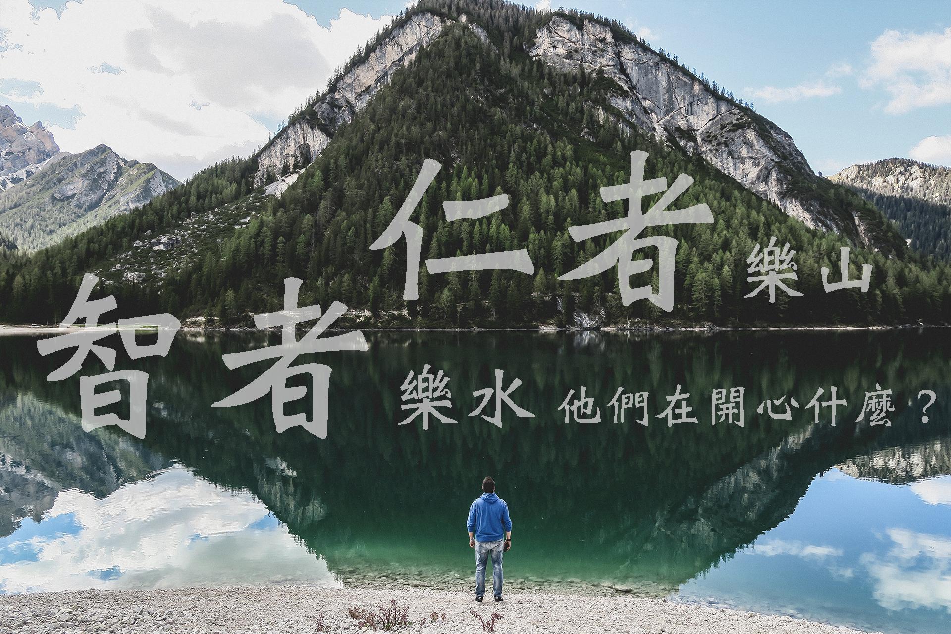 [論語]智者樂水,仁者樂山:他們到底在開心什麼?