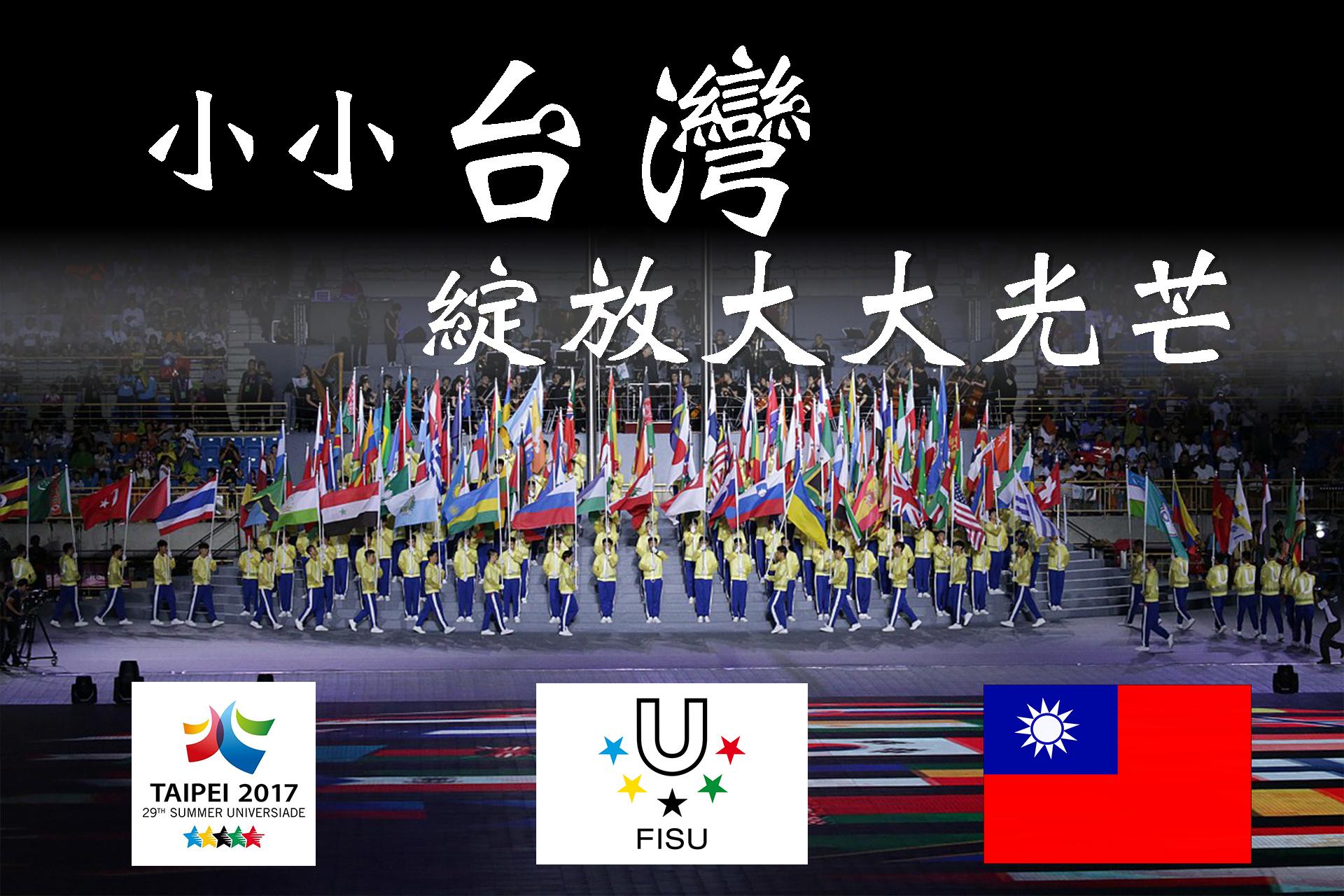 [世大運]小小台灣在運動場上,綻放大大光芒:盤點歷屆參賽佳績
