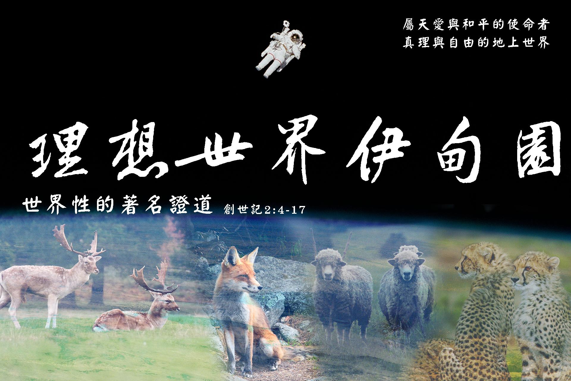 2017-08-02世界性的著名證道~理想世界伊甸園