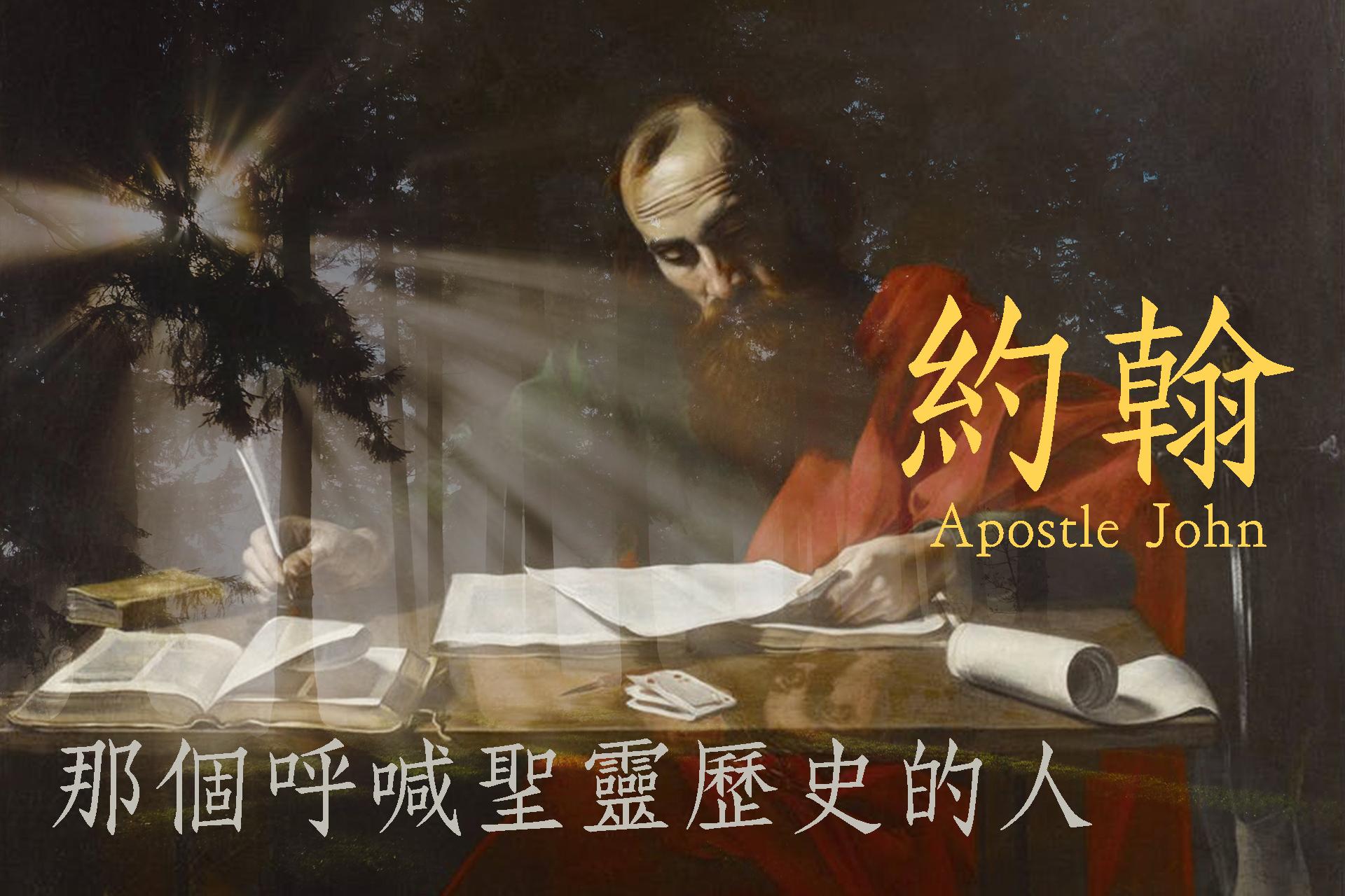 異端、邪教林立時,呼喊聖靈的人——使徒約翰(Apostle John)