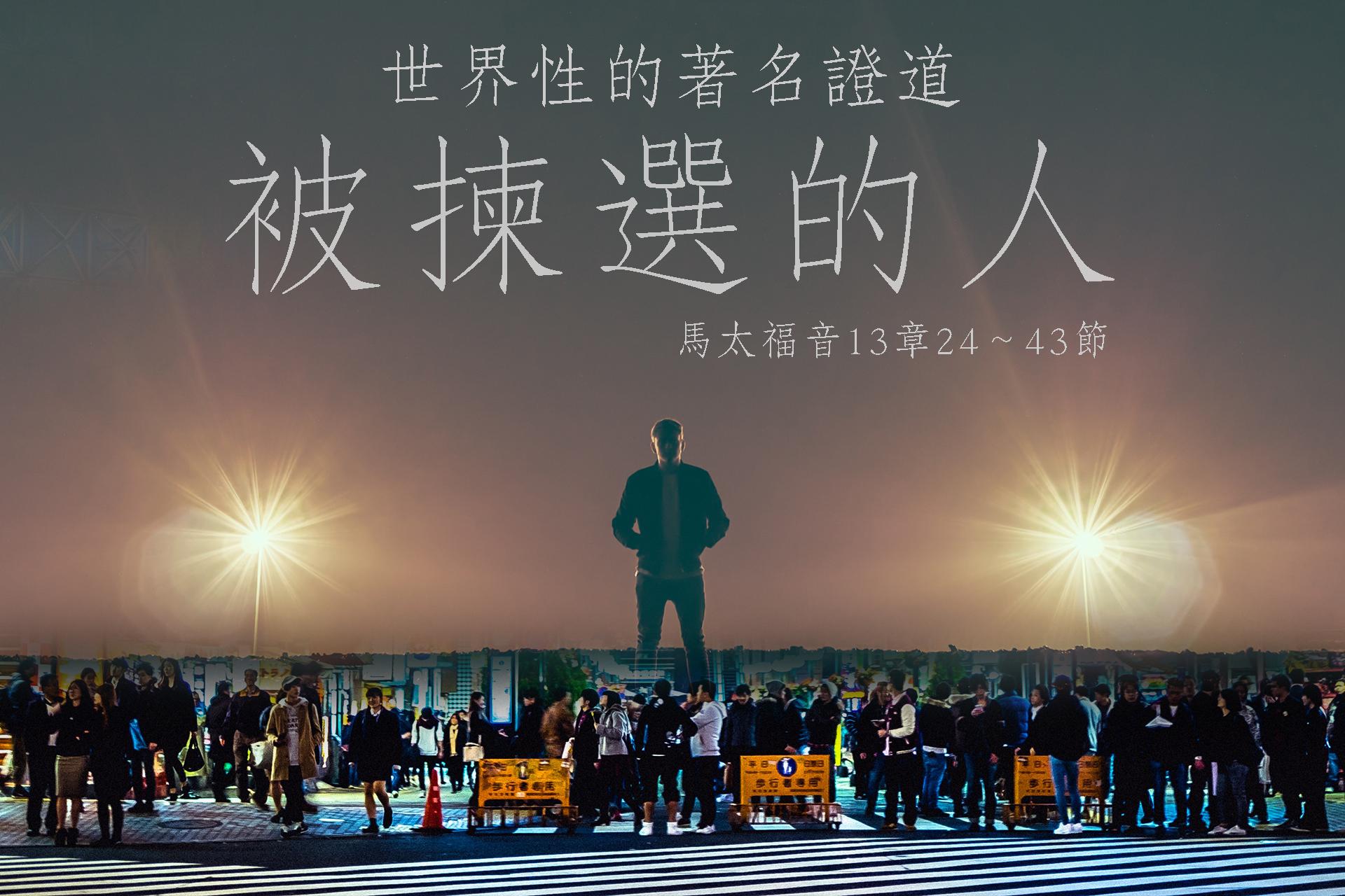 2017-10-04世界性的著名證道~被揀選的人