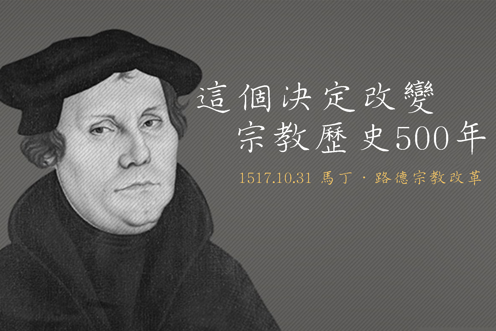 他的這個決定改變了宗教歷史500年:馬丁路德宗教改革紀念日