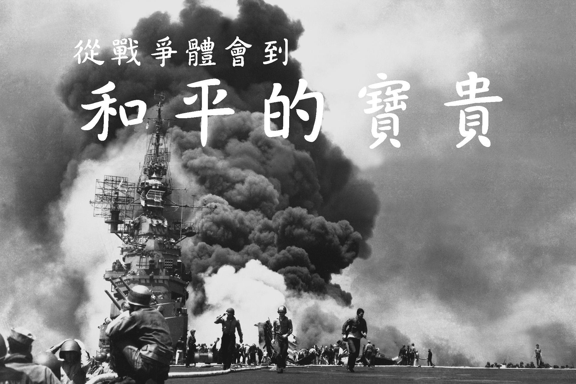 從戰爭中體會到和平的寶貴:麵包超人與越戰牧師
