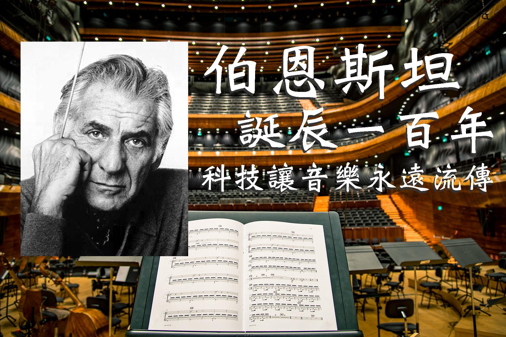 伯恩斯坦誕辰一百年:科技讓音樂永遠流傳