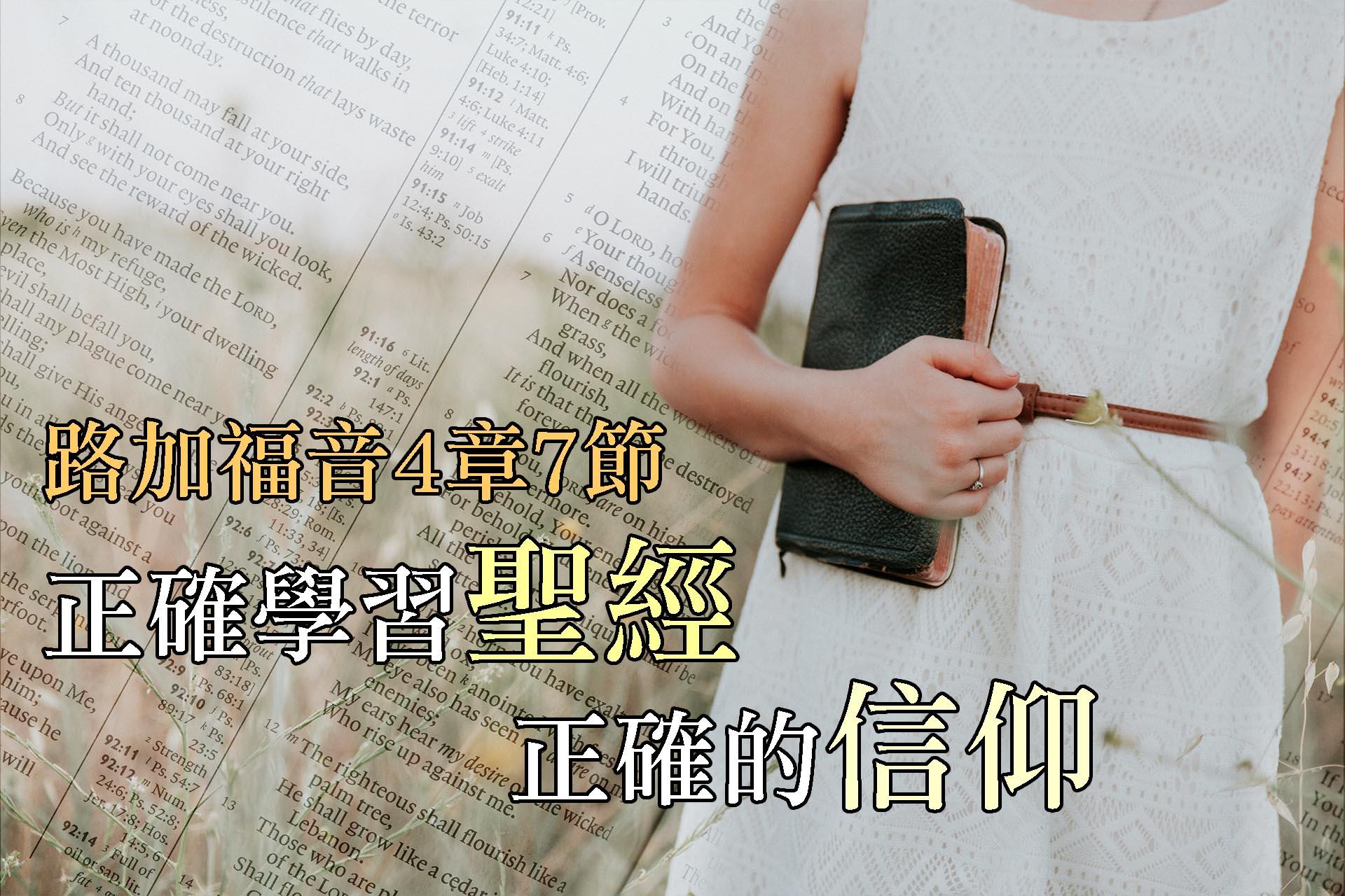 [聖經]路加福音4章7節:讀經是基本信仰