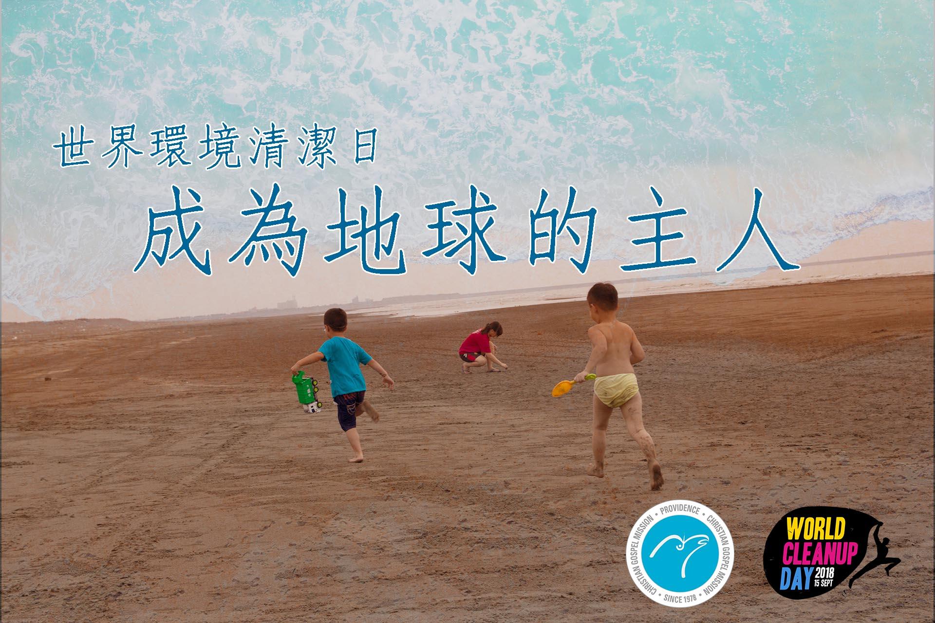 世界環境清潔日:成為地球的主人(Let's do it Taiwan X CGM基督教福音宣教會)