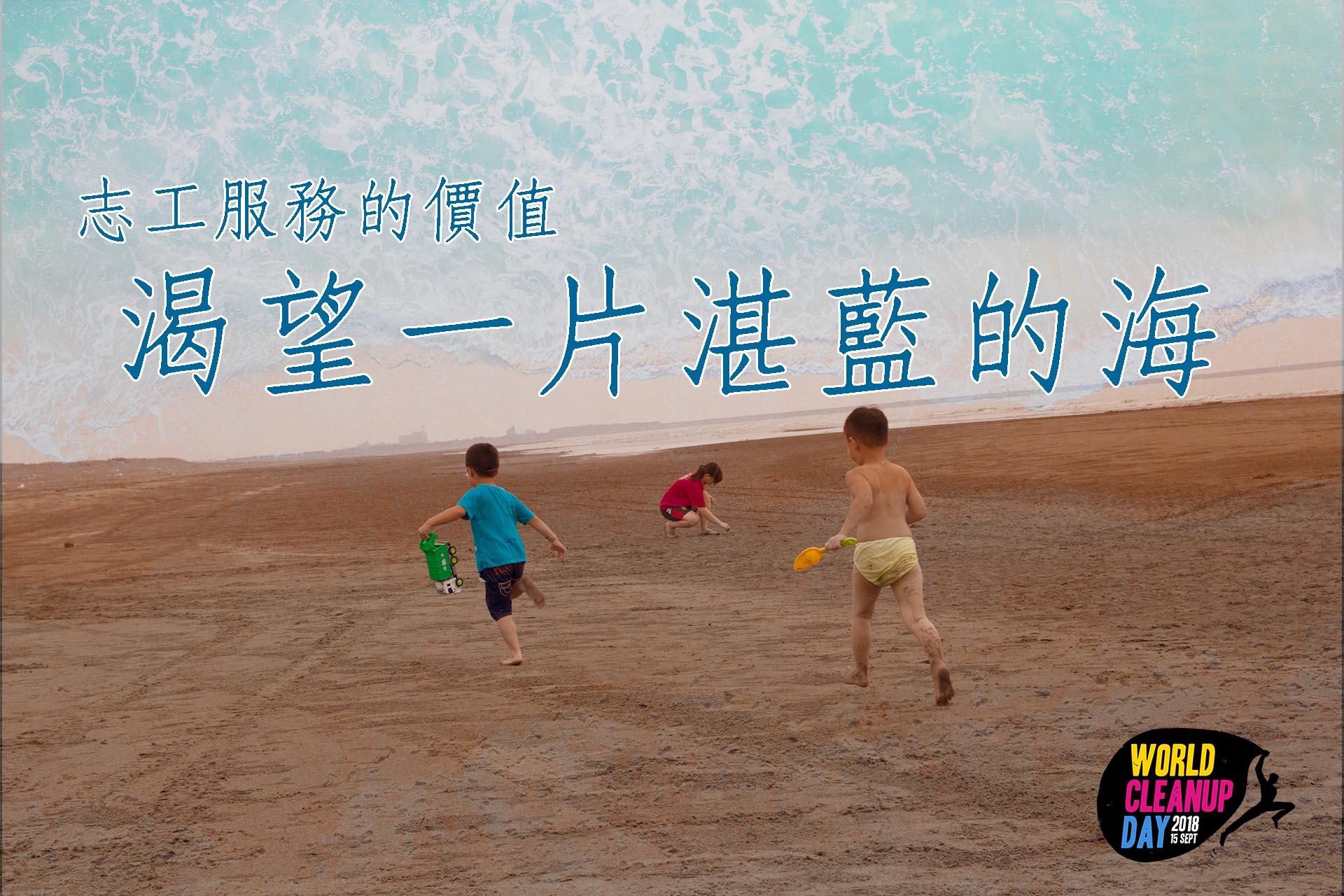 志工的服務與學習:渴望一片湛藍的海(世界環境清潔日)