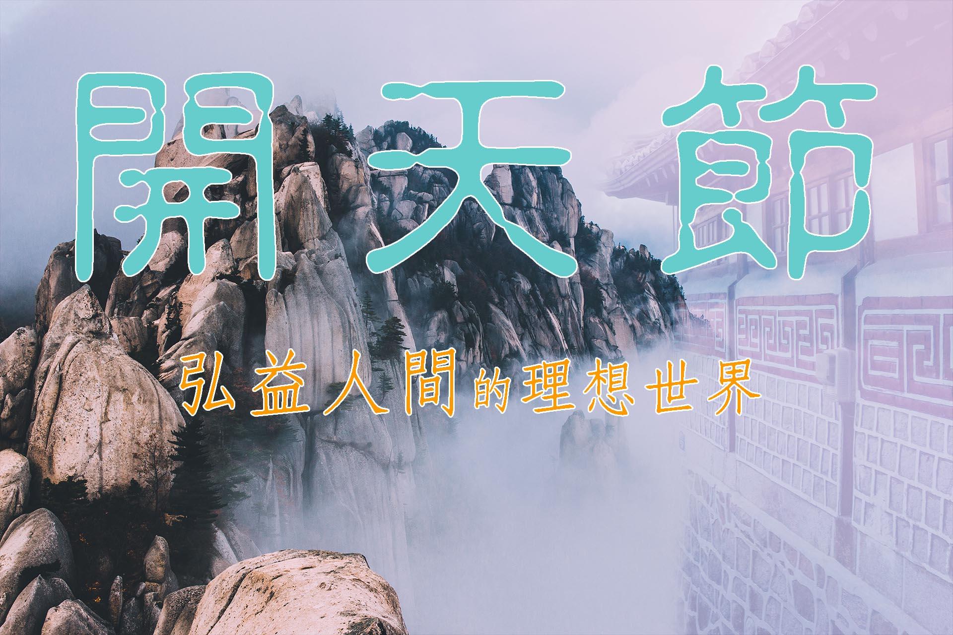 [韓國]開天節(개천절):天主弘益人間的理想世界