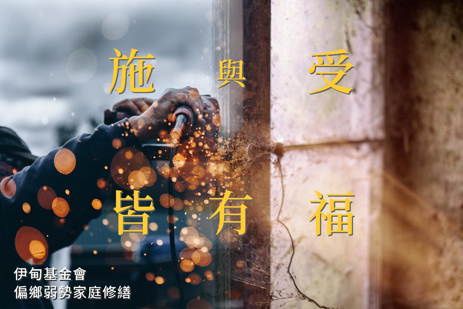 [公益]羅賴把志工:施與受皆有福(2018年 伊甸基金會 偏鄉弱勢家庭修繕)