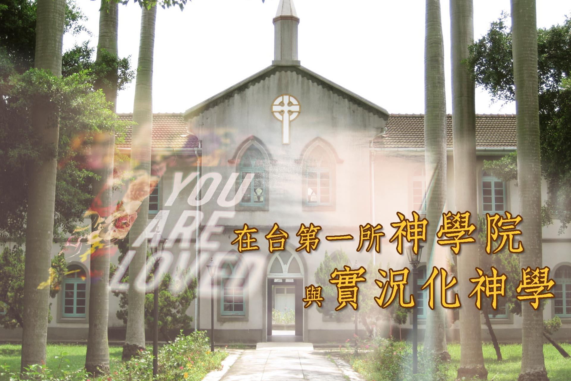 [攝理]台南神學院:第一間在台神學院與黃彰輝牧師的實況化神學