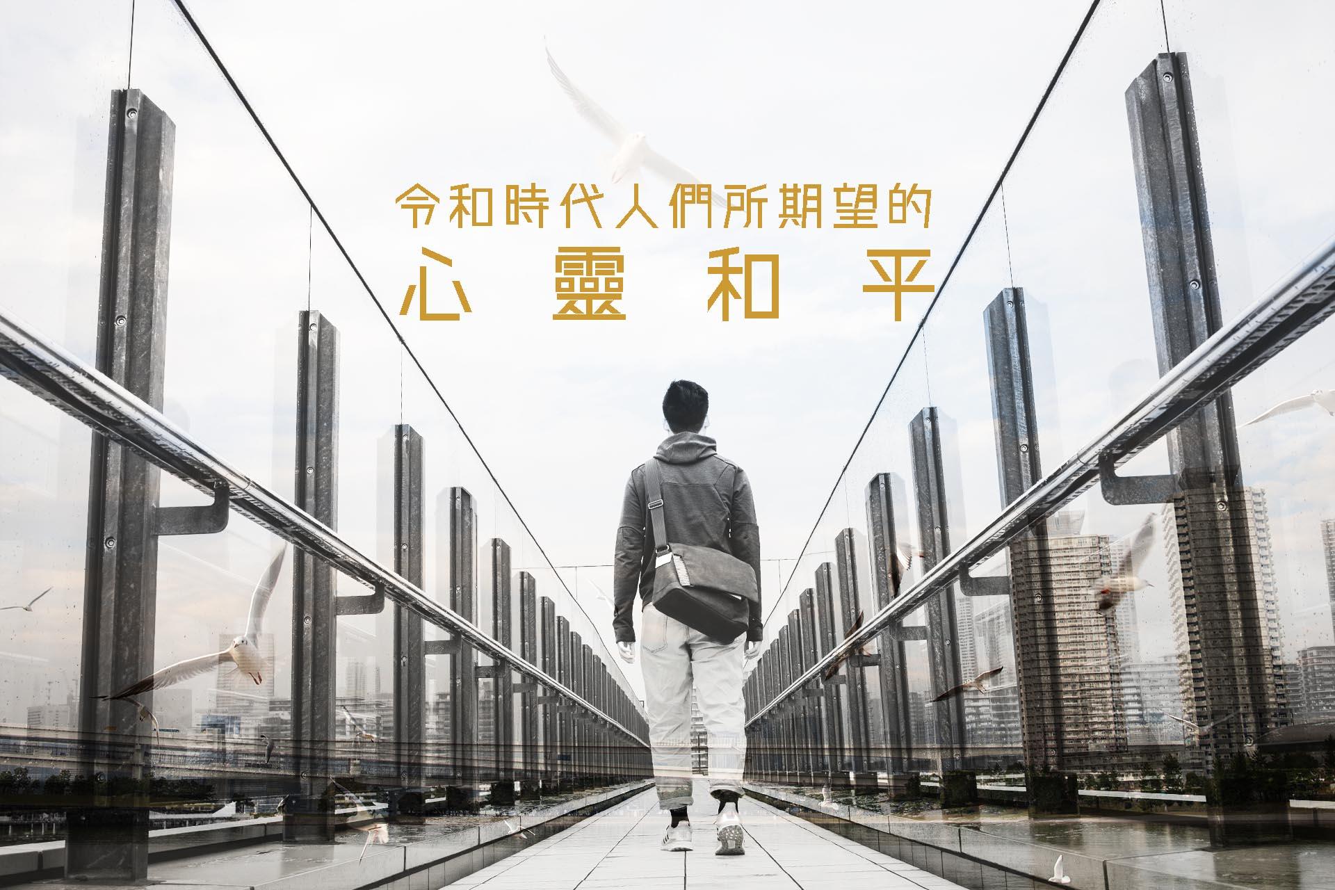 [日本]萬世一系天皇制度:令和時代人們所期望的心靈和平