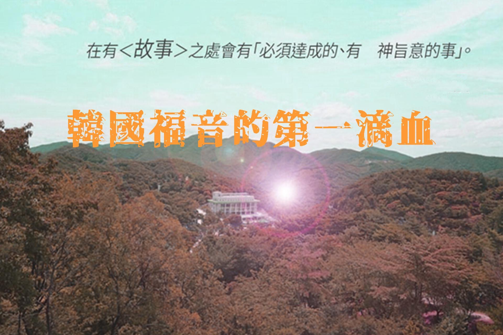 [攝理]韓國福音的第一滴血:主動尋找救援的民族
