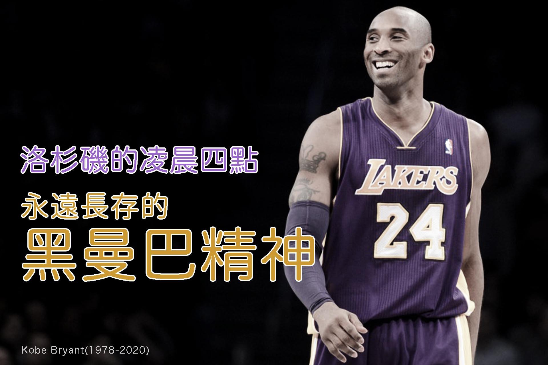 Kobe Bryant:洛杉磯的凌晨四點,永遠長存的黑曼巴精神