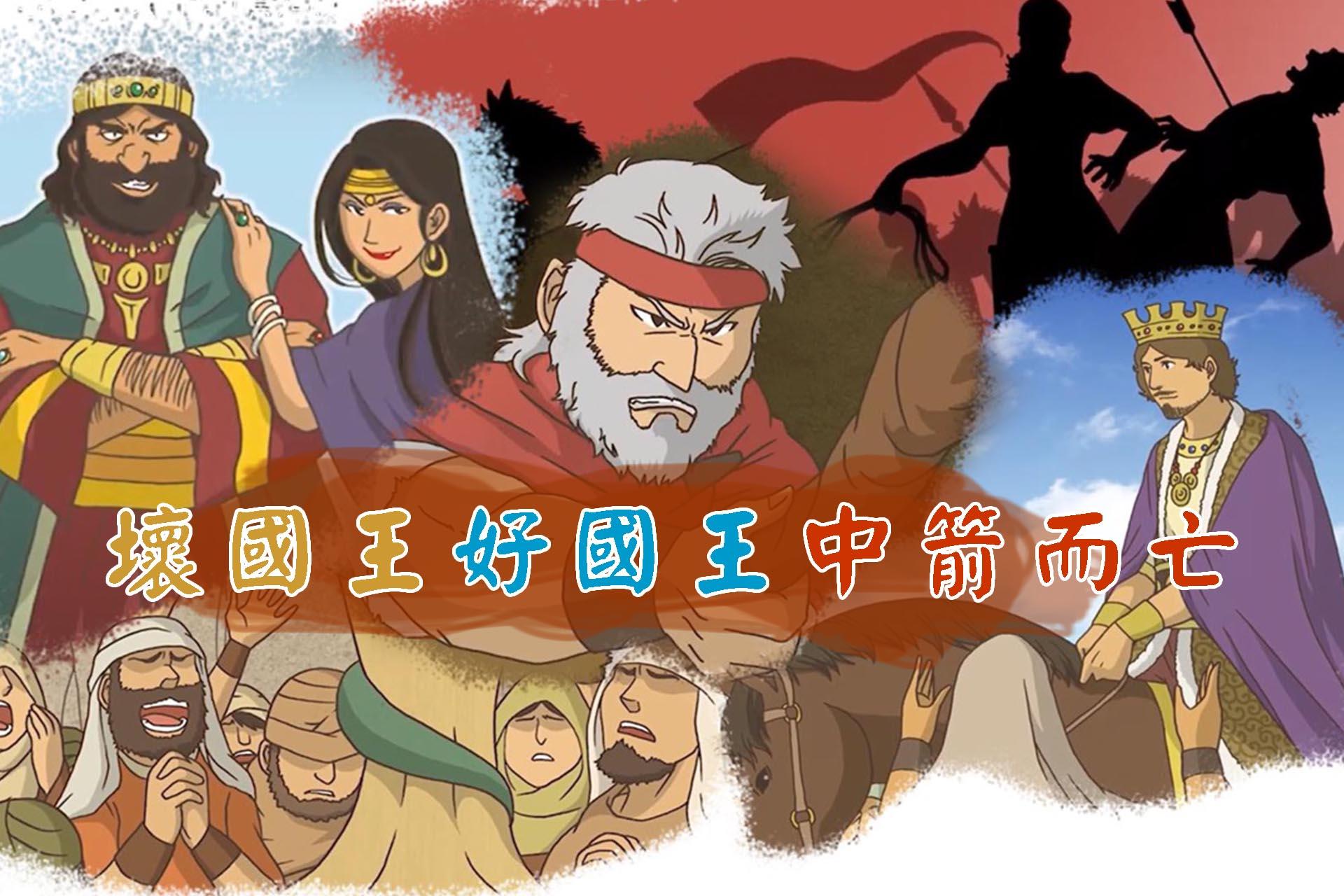[聖經]好國王、壞國王中箭而亡:人認為的不順利與神的動工