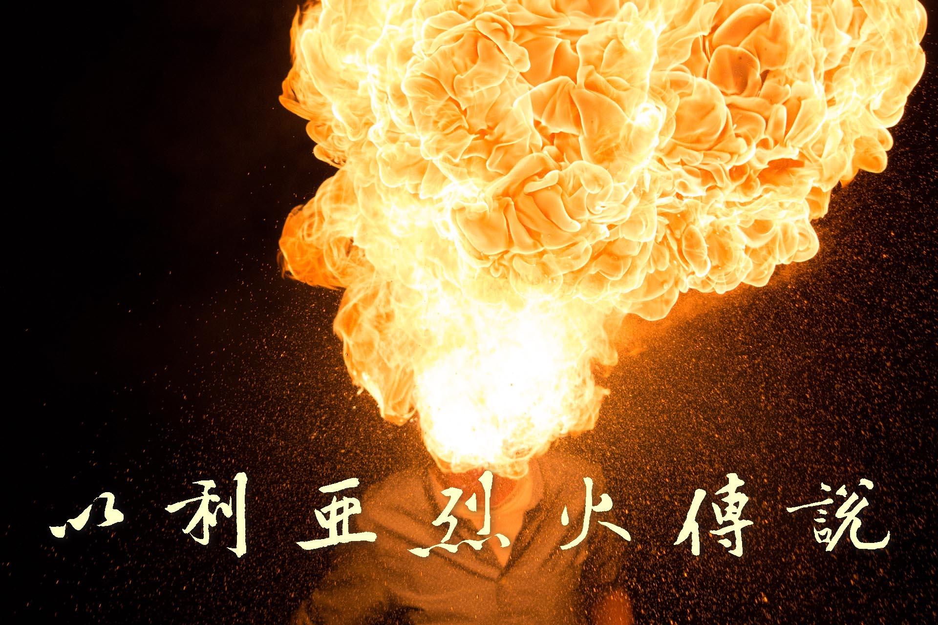 [聖經]以利亞烈火傳說:請焚燒我內心不屬神的想法