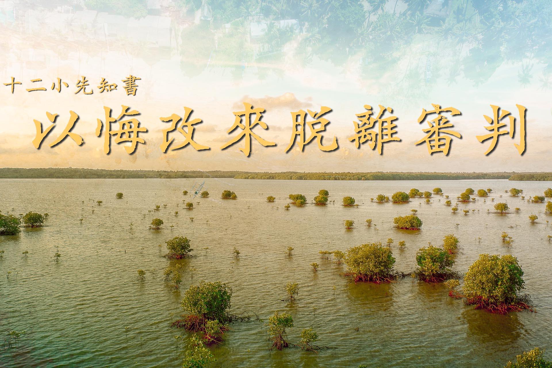 [聖經]十二小先知書(二):以悔改來拯救民族脫離審判