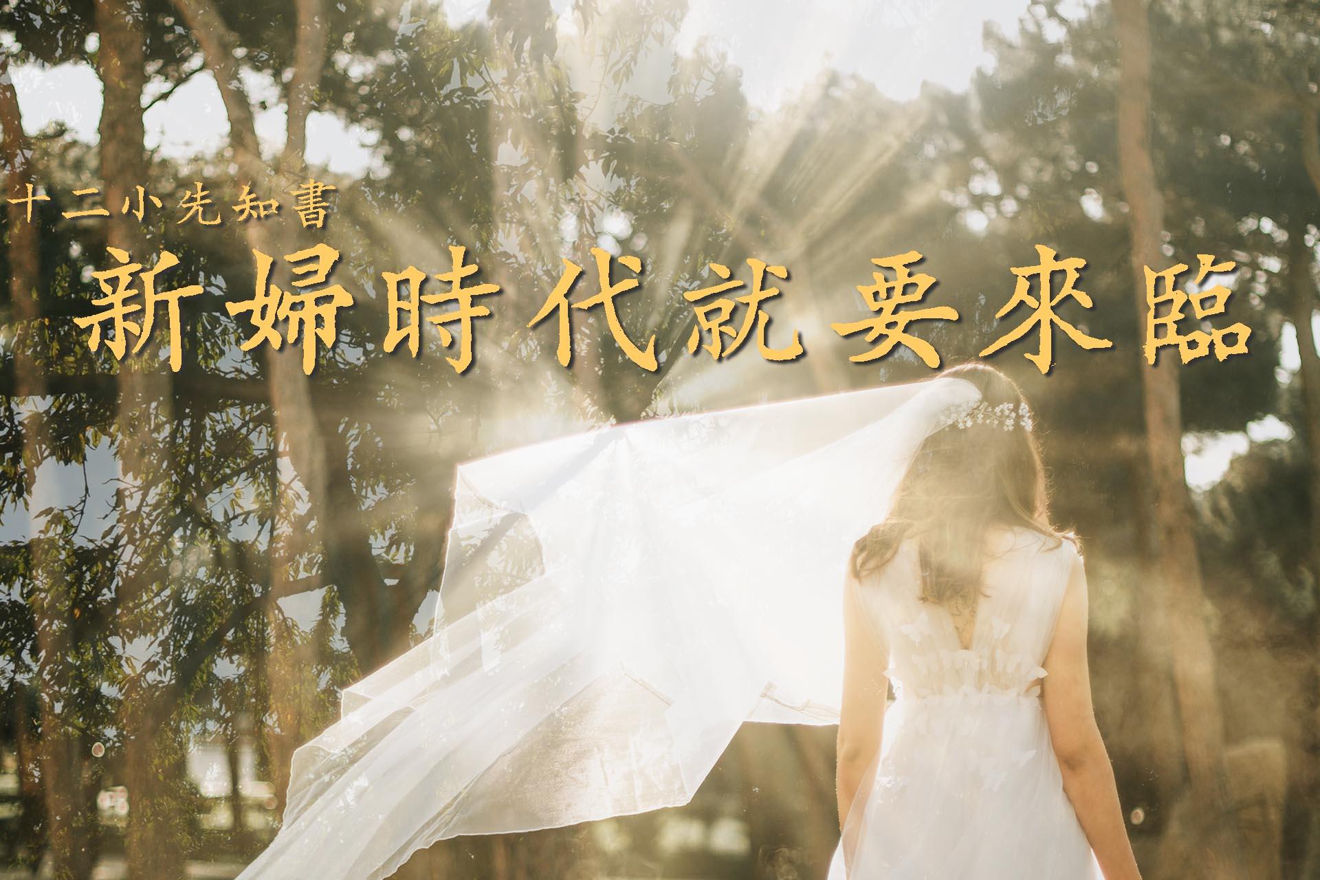 [聖經]十二小先知書(一):新婦時代就要來臨