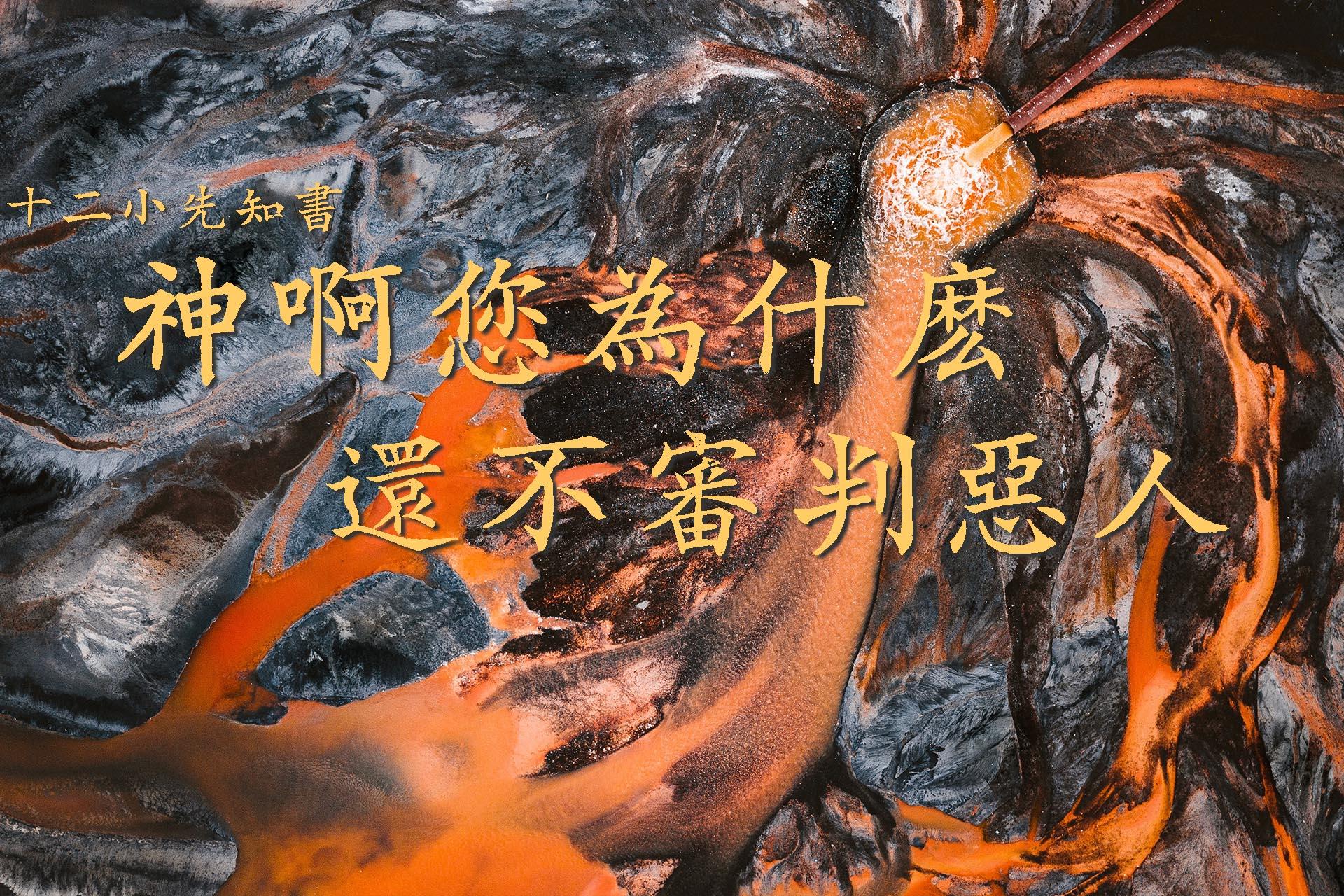 [聖經]十二小先知書(三):神啊您為什麼還不審判惡人