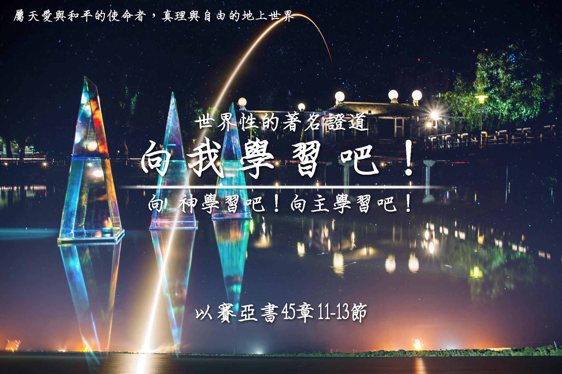 2016-08-24世界性的著名證道~向我學習吧! (向 神學習吧!向主學習吧!)