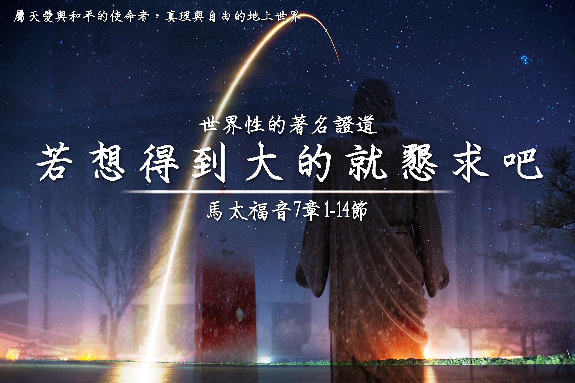 2016-09-21世界性的著名證道~若想得到大的就懇求吧