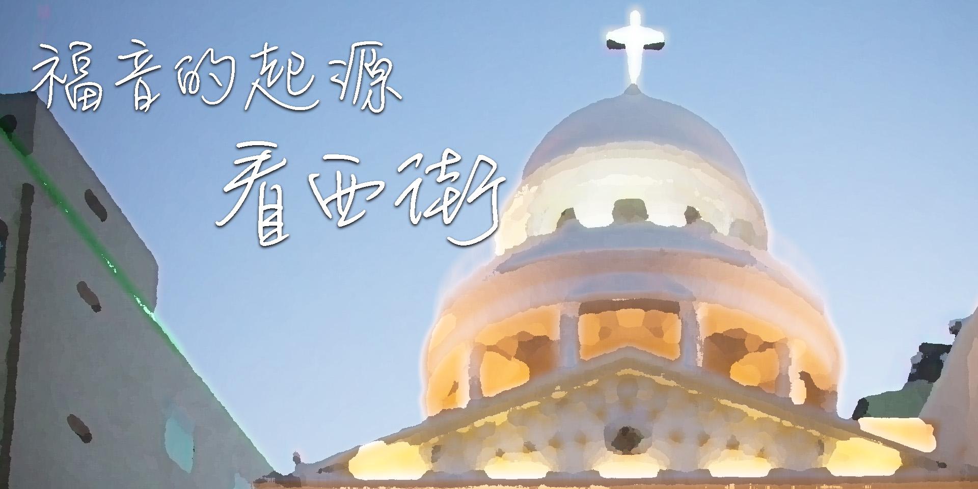 [高雄][台南]台灣攝理的起點——旗津港與看西街基督教會