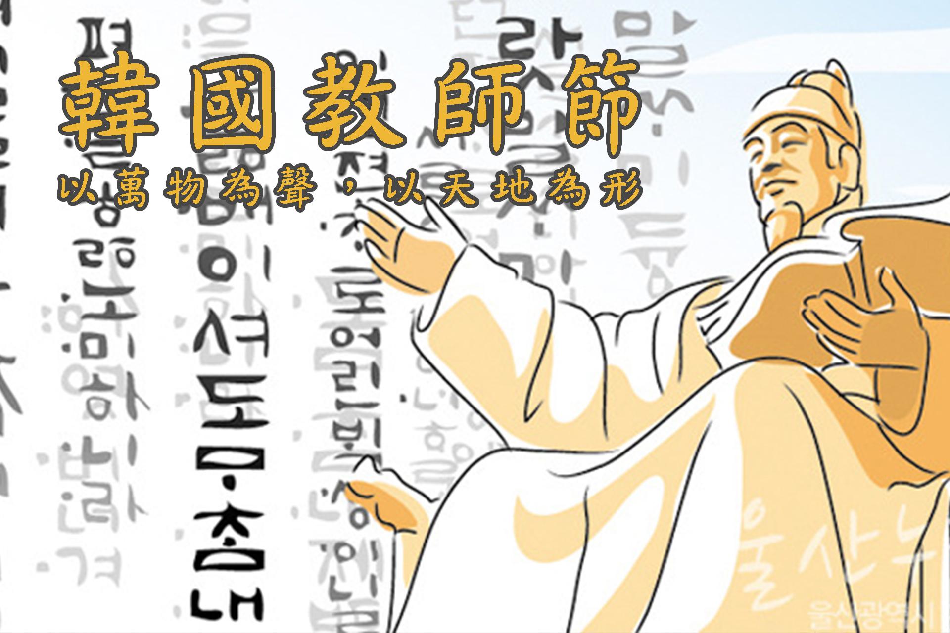 [韓國]韓國教師節:以萬物為聲,以天地為形(世宗大王)