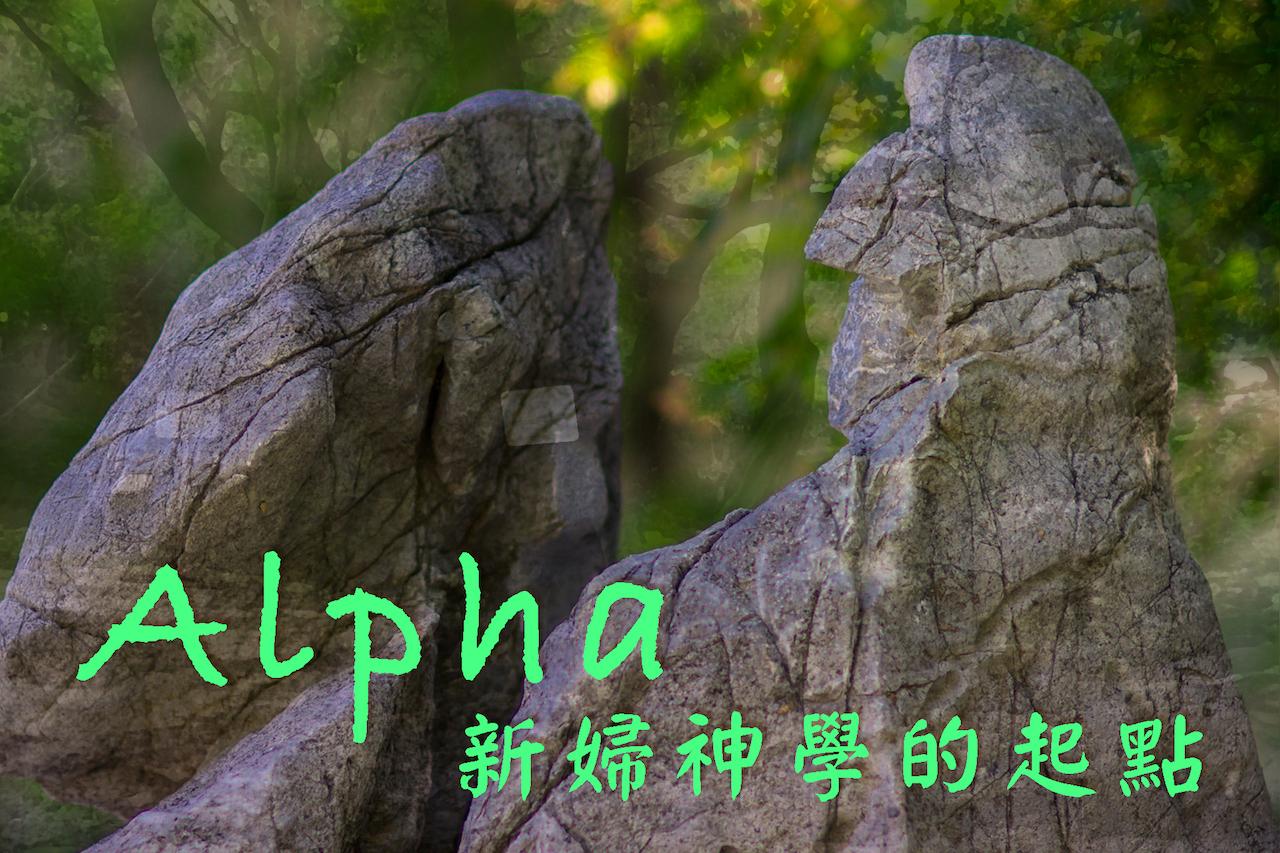 Alpha阿拉法節––新婦神學的起點:等比級數般的歷史