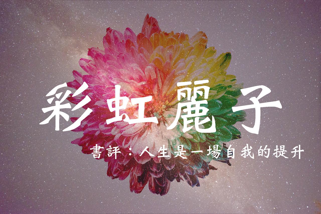 [閱讀][小說]彩虹麗子:命運?人生的自我提升
