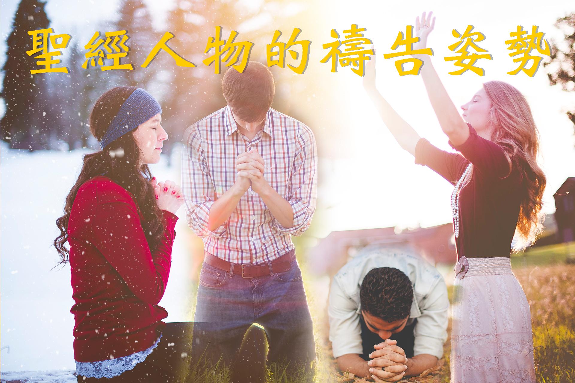 [攝理教我的事]聖經人物的禱告姿勢