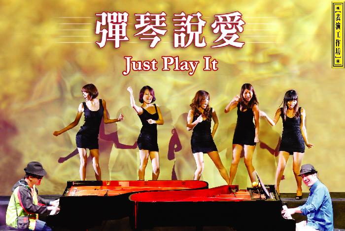 [藝文]《彈琴說愛》Just Play It:探索音樂與人生