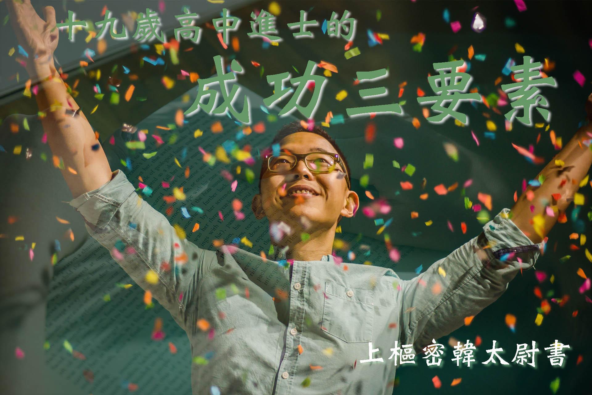 上樞密韓太尉書:蘇轍分析三個成功人物的必備條件
