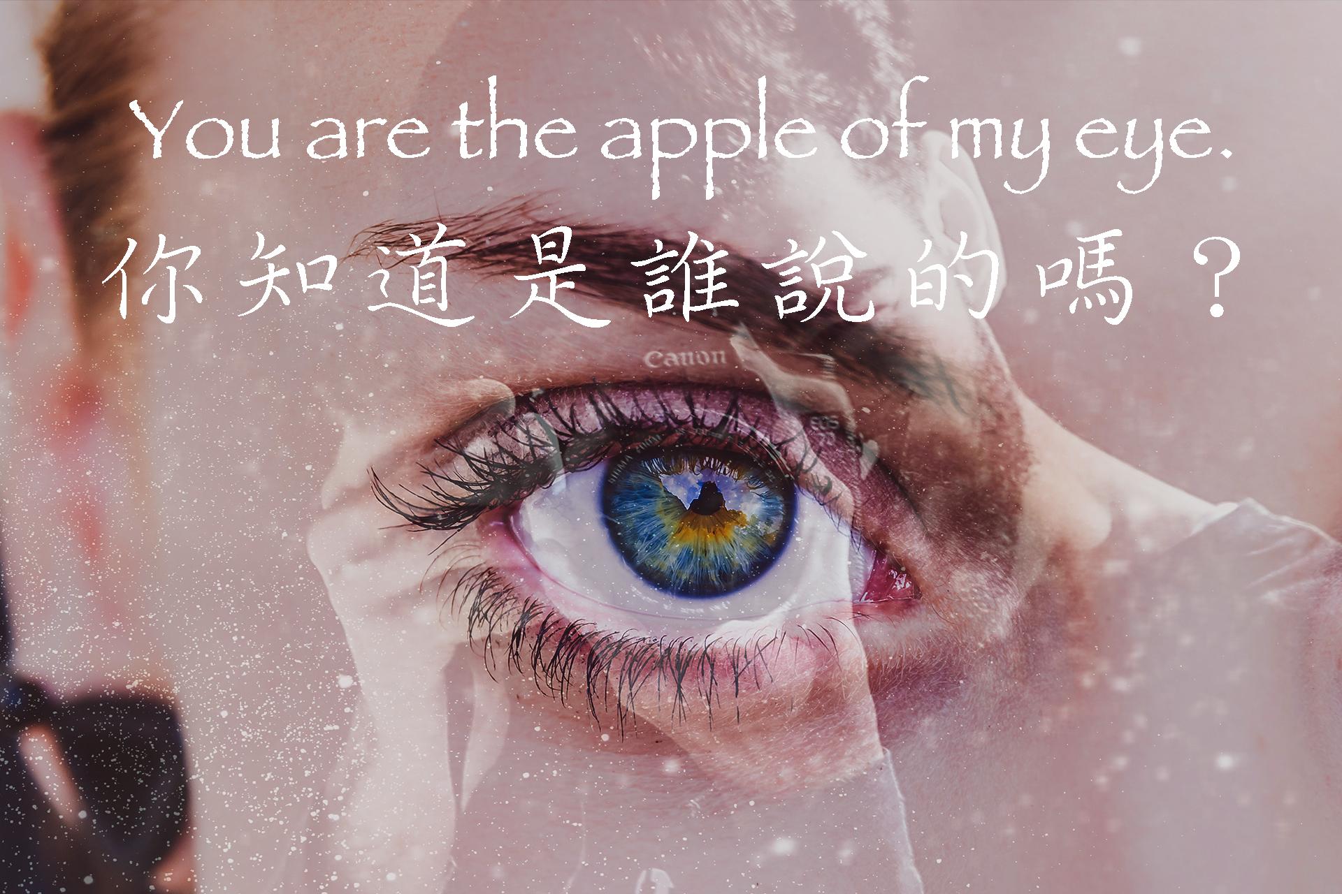 [聖經]You are the apple of my eye.你知道這句情話是誰說的嗎