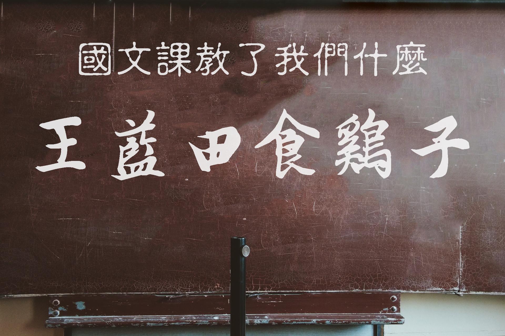 國文課都教了我們什麼:王藍田食雞子