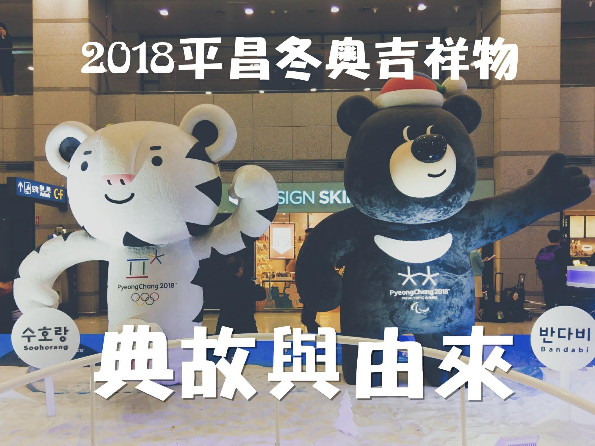 [韓國] 2018年平昌冬季奧運吉祥物與韓國建國神話