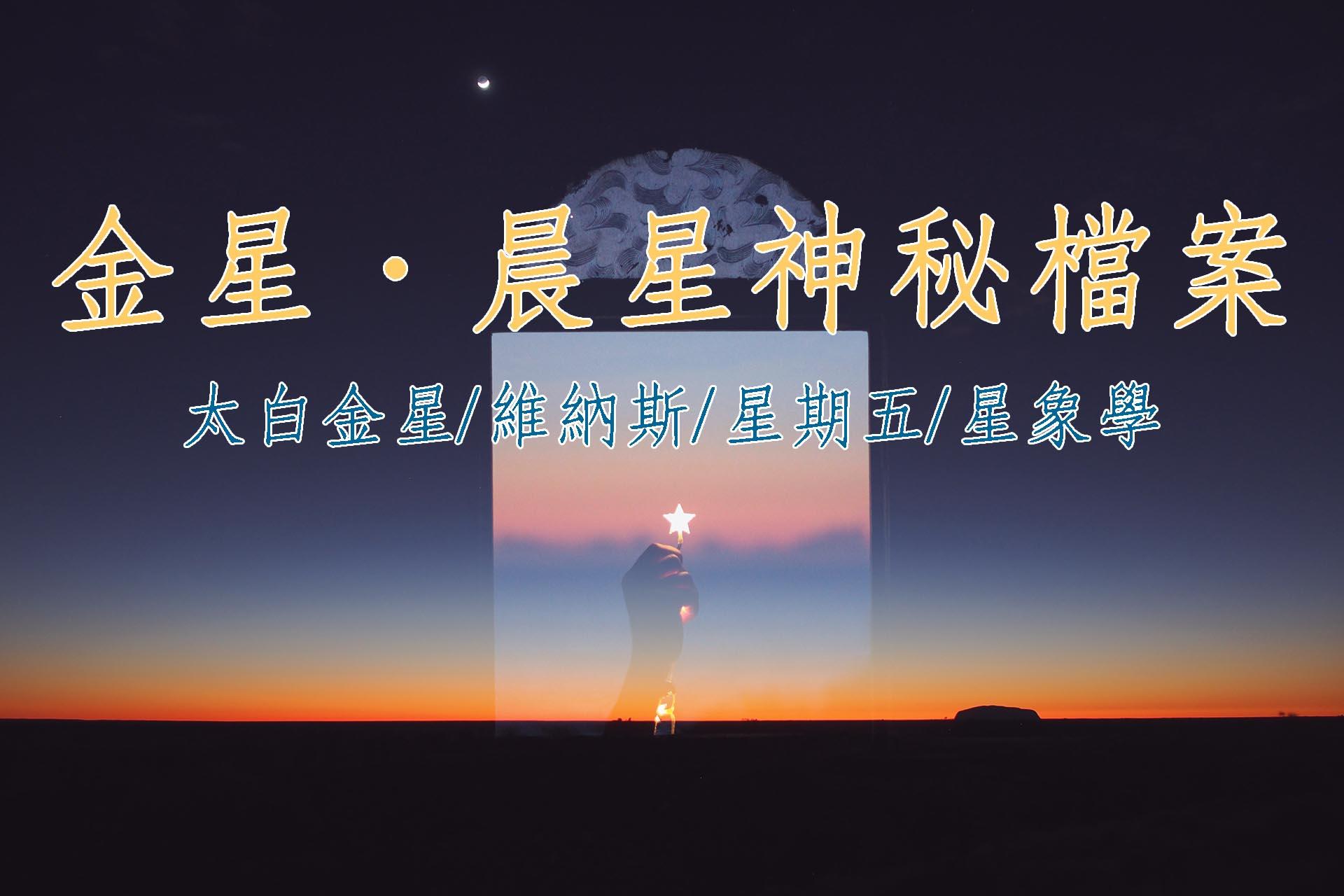 金星、晨星、太白金星:讓整個宇宙都安靜下來