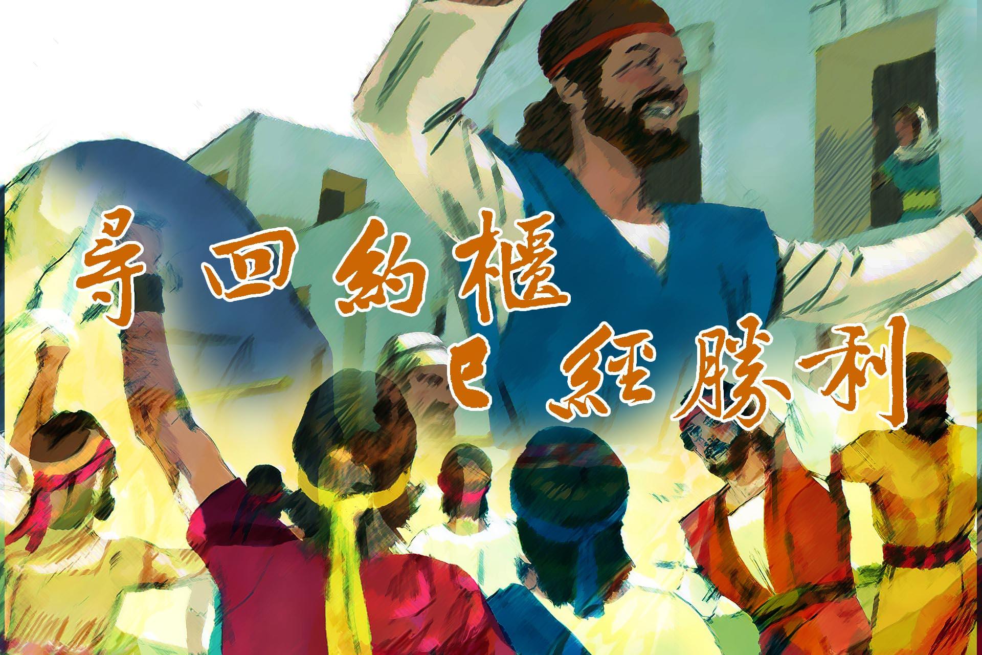 [聖經]尋回約櫃,已經勝利:大衛王的榮耀神