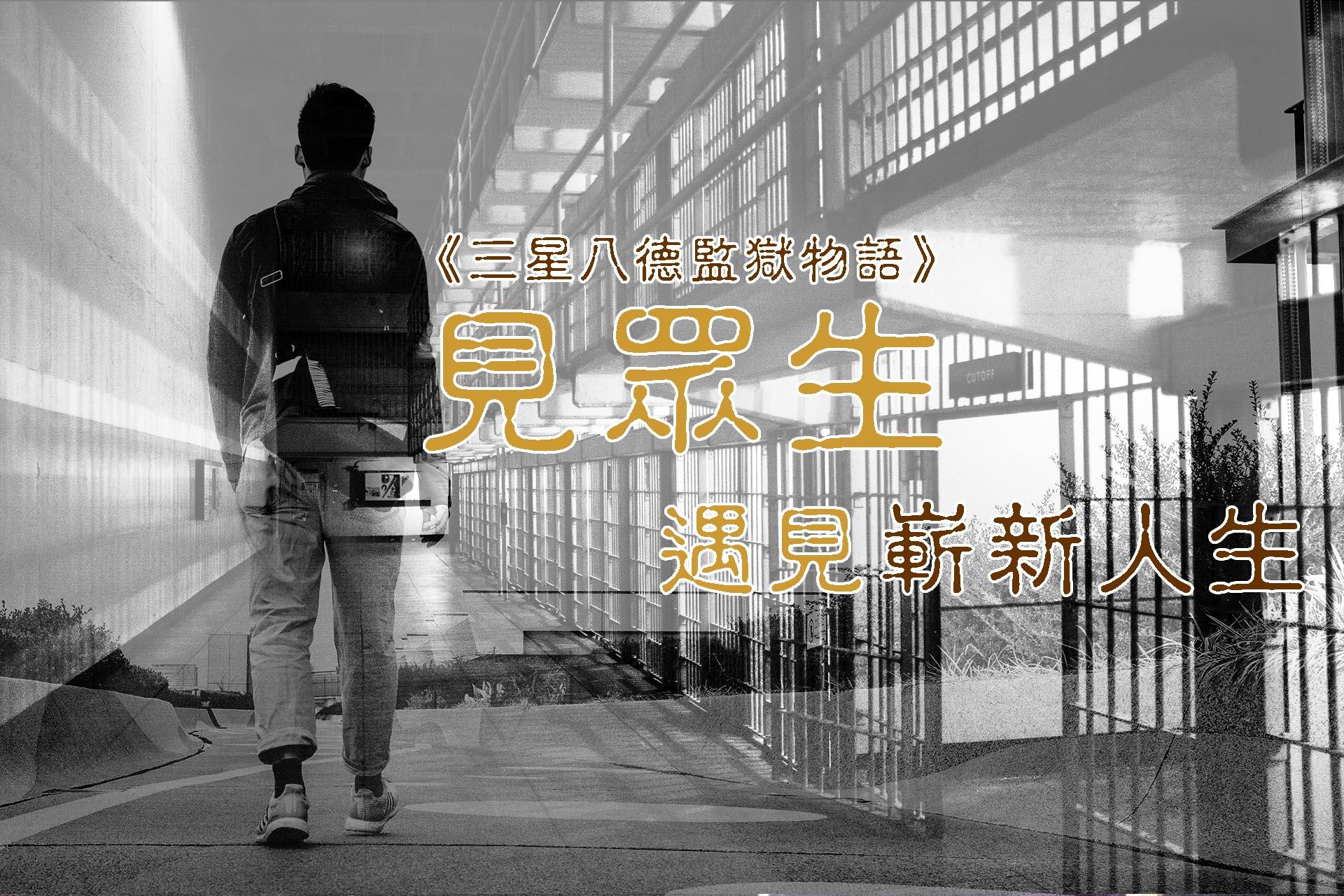 [閱讀][新書推薦]《我們曾經這樣活著——三星八德監獄物語》:見眾生,遇見嶄新人生