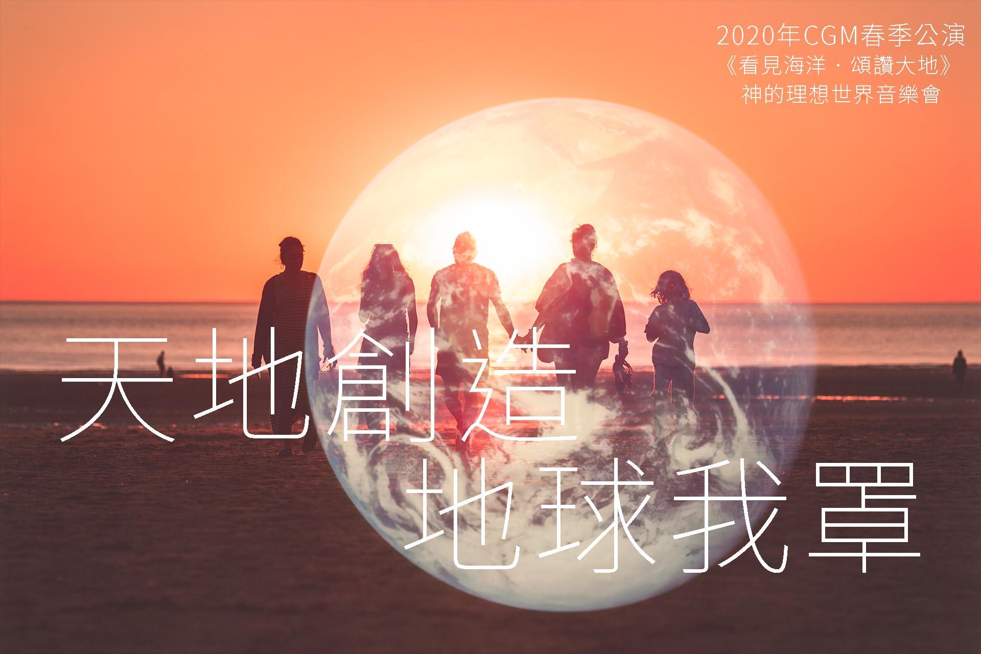 [世界地球日50週年]《看見海洋.頌讚大地》神的理想世界音樂會:天地創造,地球我罩