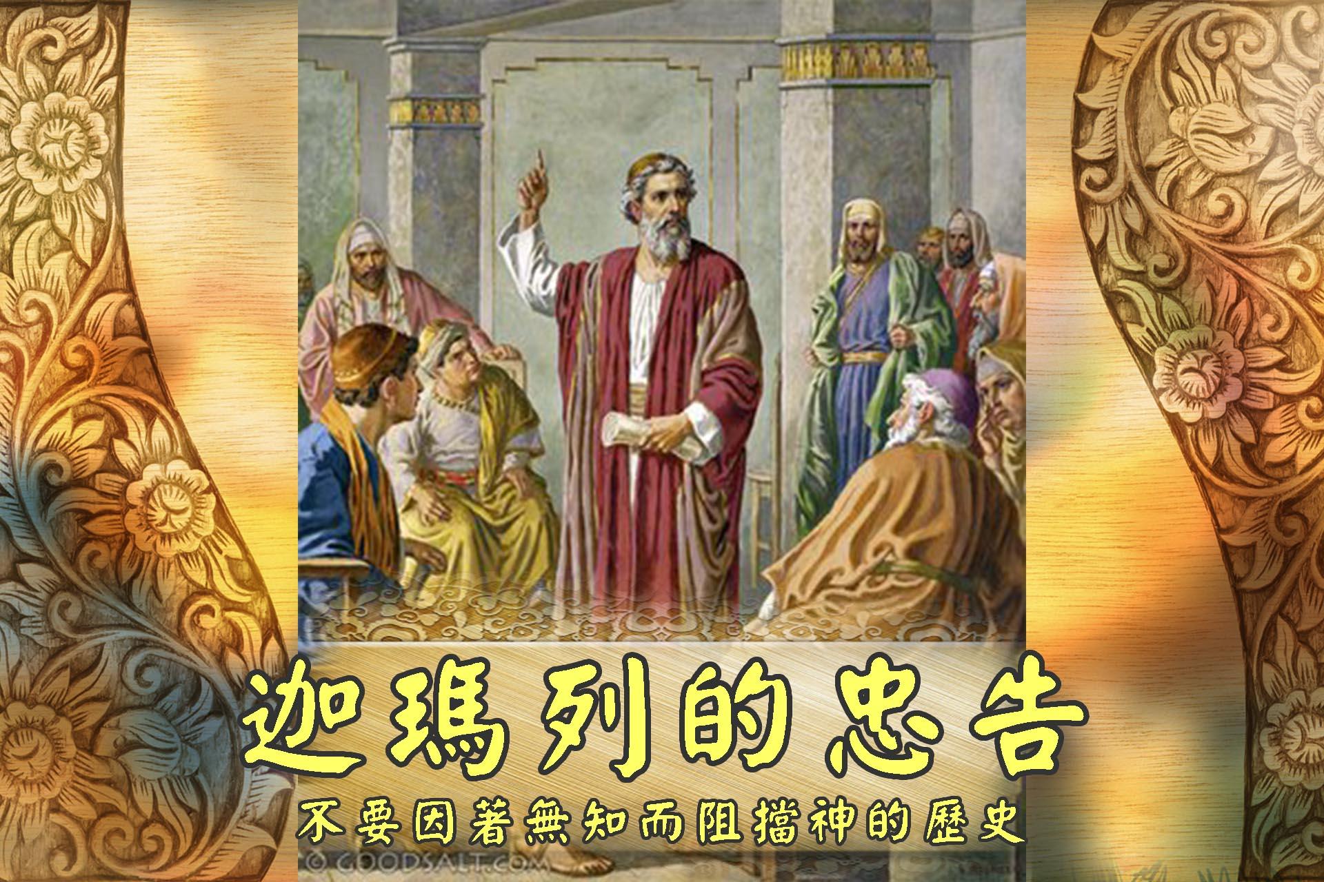 [聖經]迦瑪列的忠告:不要因著無知而阻擋了神的攝理歷史