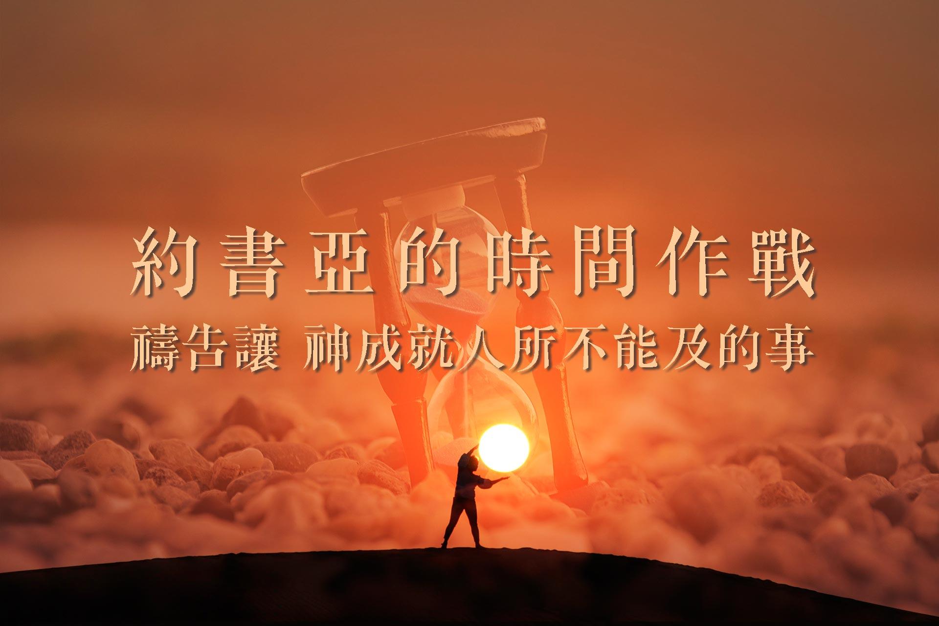 [聖經]場勘王約書亞:禱告讓 神成就那些人所不能及的事